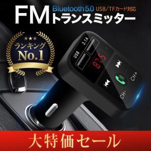 FMトランスミッター Bluetooth 5.0 iPhone Android USB充電 12V ...