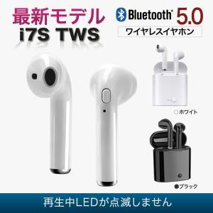 ワイヤレスイヤホン Bluetooth 5.0 iPhone イヤホン ブルートゥース i7S tw...