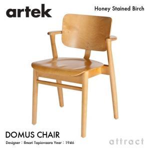 Artek アルテック DOMUS CHAIR ドムスチェア バーチ材 板座 (バーチ) ハニーステイン スタッキング対応 デザイン:イルマリ・タピオヴァーラ