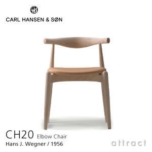 Carl Hansen & Son カールハンセン&サン CH20 エルボーチェア ビーチ (オイルフィニッシュ) 張座:レザー (Thor) デザイン:ハンス・J・ウェグナー