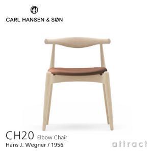 Carl Hansen & Son カールハンセン&サン CH20 エルボーチェア オーク (ソープフィニッシュ) 張座:レザー (Thor) デザイン:ハンス・J・ウェグナー