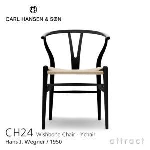 Carl Hansen & Son カールハンセン&サン CH24 Yチェア アッシュ ブラック塗装...