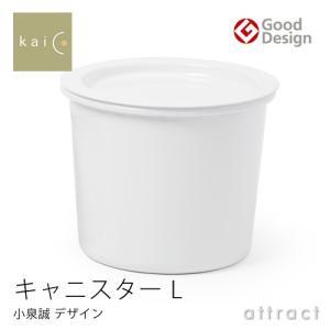 Kaico maru カイコ マル スタッキングキャニスター L サイズ 保存容器 ストッカー ホーロー 琺瑯 デザイナー:小泉誠 K-024|attract-online