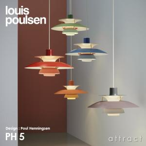 Louis Poulsen ルイスポールセン PH5 Classic 後継モデル カラー:全8色 ペ...
