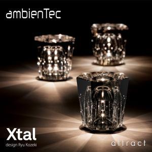 クリスタル Xtal アンビエンテック ambienTec ソリッド ガラス コードレス LEDランプ 充電式 ライト 照明 XTL-01SV デザイン:小関 隆一