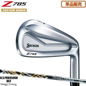 【カスタム】スリクソン Z785 アイアン 単品販売  N,S,PRO950GH DST デザインチ...