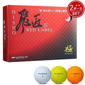 ワークスゴルフ ゴルフボール 飛匠 ボール レッドラベル 極 1ダース(12球入り)|attractgolf