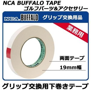 NCA バッファロー 業務用両面テープ グリップ交換用品 サイズ:0.18mm厚×19mm幅±1mm...
