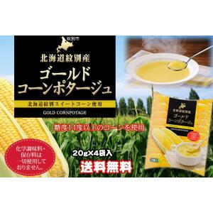 【ポスト投函】北海道 ゴールドコーンポタージュ 4食入り 送料無料|atumaru-suisan