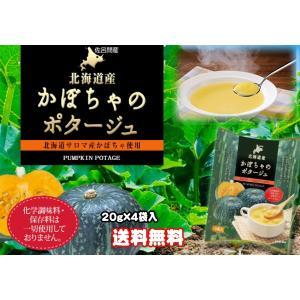 【ポスト投函】北海道 かぼちゃポタージュ4食入 送料無料|atumaru-suisan
