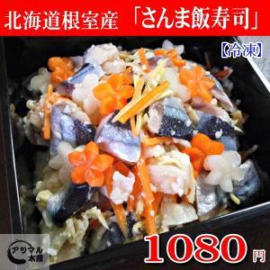 北海道根室発「さんまの飯寿司(いずし)」200g入 T-1グランプリ受賞商品|atumaru-suisan