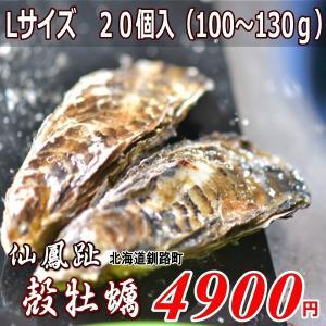 北海道釧路町仙鳳趾/殻付き生牡蠣(かき)Lサイズ20個入 1個100〜130g |atumaru-suisan