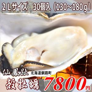 北海道仙鳳趾産・生牡蠣(カキ)2Lサイズ30個(殻付き 生食)/1個130〜180g|atumaru-suisan