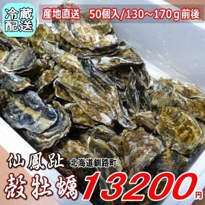 北海道仙鳳趾産・生牡蠣(カキ)2Lサイズ50個(殻付き 生食)/1個130〜180g|atumaru-suisan