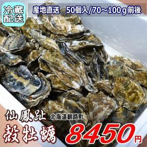 北海道・生牡蠣(かき)(殻付き 生食)牡蠣・厚岸西岸 仙鳳趾/牡蛎/Mサイズ50個 /70〜100g前後|atumaru-suisan