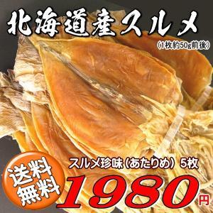 送料無料 スルメ・あたりめ 5枚入り ポスト投函 北海道福島町産スルメ43cm 大サイズ atumaru-suisan