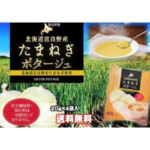 【ポスト投函】北海道 たまねぎポタージュ4食入 送料無料|atumaru-suisan