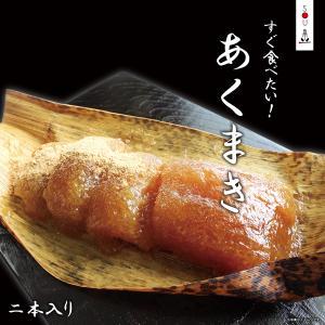あくまき (2本入り)|atuskitchen