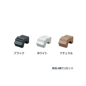 【品 名】 ポットフィート4個組 【カラー】 ブラック ホワイト ナチュラル 【サイズ】 約W80×...