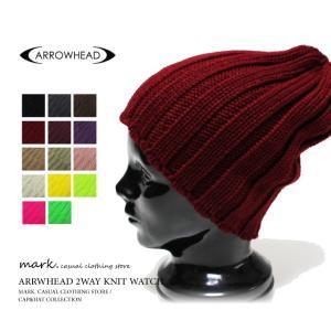 【ARROWHEAD】(アローヘッド) 2WAY ニットワッチ ニットキャップ ニット帽 キャップ メンズ レディース ユニセックス 全14色 FREE-size auc-mark