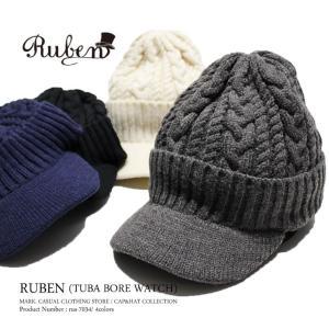 RUBEN / ルーベン TUBA BORE WATCH つば付き ニットワッチ ウール混 裏ボア ニットキャップ ニットキャスケット メンズ レディース 帽子 ニット帽 カジュアル 秋 auc-mark