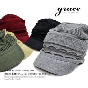 グレース/grace POMELI CASQUETTE SOLID つば付き ニットキャップ ワッチ ニットキャスケット メンズ レディース 帽子 ルーズ ニット ニット帽 auc-mark