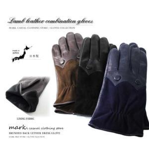 【香川のてぶくろ】 コンビネーション ラムレザーグローブ 日本製 本革 メンズ 手袋 革手袋 ラム革 羊 裏起毛 フリーサイズ/25cm ギフト|auc-mark