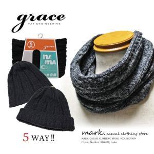 grace/グレース SOLID WACH NAMACO 5WAY ニット ネックウォーマー マフラー ワッチ ニットキャップ メンズ レディース 帽子 ニット帽 スノボ スキー|auc-mark