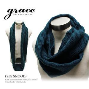 grace / グレース ZIG SNOOD ニット スヌード 模様編み ミックスカラー ロングサイズ 大判 マフラー ストール ネックウォーマー メンズ レディース モールニット|auc-mark