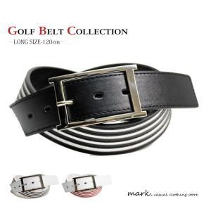 切替ラインステッチベルト ゴルフベルト 大きいサイズ対応の120cm 全3色 (ロングサイズ 長さ切断可能)|auc-mark