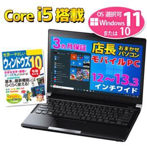 [商品名]店長おまかせ モバイルノートパソコン25,800円  [メーカー]東芝/富士通/Panas...