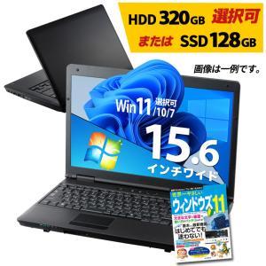 送料無料 ノートパソコン 選べるOS Windows7 Windows10 無線 7日以内返品可 店長おまかせ Core2世代Celeron メモリ4GB HDD 160GB DVD 東芝/富士通/NEC/DELL/HP等
