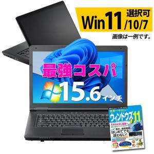 送料無料 ノートパソコン Windows7 店長おまかせ 無...