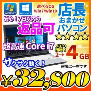 送料無料 ノートパソコン 選べるOS Windows7 Windows10 7日以内返品可 店長おまかせ Core i7 無線 メモリ 4GB HDD 320GB DVDマルチ  東芝/富士通/NEC/DELL/HP等|auc-puran