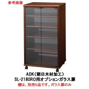 ADK - SL-OP-G(SL-2180RO用ガラス扉)|audio-ippinkan