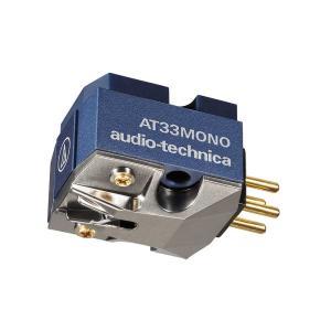 audio-technica - AT33MONO(MCモノラルカートリッジ)【在庫有り即納】 audio-ippinkan