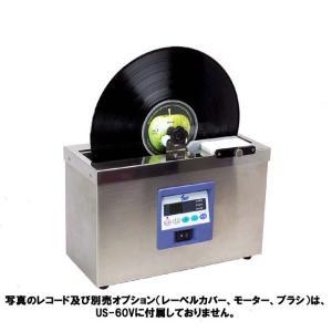 BELLDREAM - US-60V(超音波レコード洗浄機本体)|audio-ippinkan
