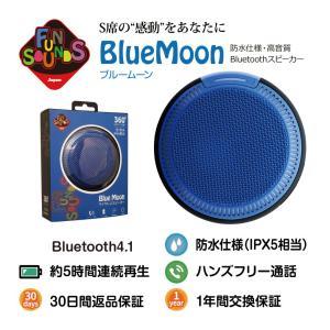 FunSounds - BlueMoon(高音質Bluetooth防水スピーカー)【在庫有り即納】|audio-ippinkan