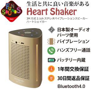 FunSounds - HeartShaker(充電式Bluetooth バイブレーションスピーカー)【在庫有り即納】|audio-ippinkan