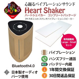 FunSounds - HeartShakerコンプリートパッケージ(充電式バイブレーションスピーカー)|audio-ippinkan