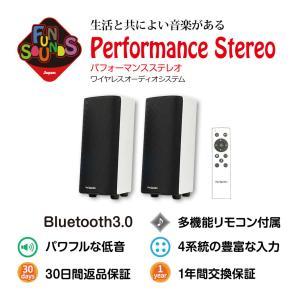 FunSounds - Performance Stereo (高音質フルレンジスピーカー Bluetooth対応)【在庫有り即納】|audio-ippinkan