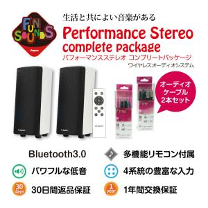 FunSounds - Performance Stereo (高音質フルレンジスピーカー Bluetooth対応)コンプリートパッケージ【在庫有り即納】|audio-ippinkan