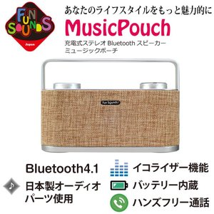 FunSounds - MusicPouch(ミュージックポーチ)(充電式ステレオBluetoothスピーカー)【在庫有り即納】|audio-ippinkan
