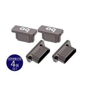 audioquest - HDMI/CAPS(4個入り)(HDMI端子用ノイズストッパー・キャップス)【在庫有り即納】 audio-ippinkan