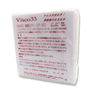 レイカ - ビスコ33(バランスウオッシャー専用LP/EP/CD用クリーニングクロス Leiqwa Visco33/30枚入り) 【在庫有り即納】|audio-ippinkan