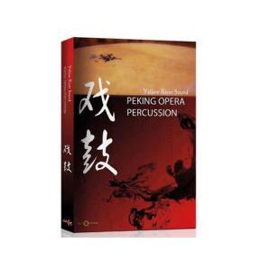 Best Service ベストサービス Peking opera Percussion Yellow River Sound|audio-mania