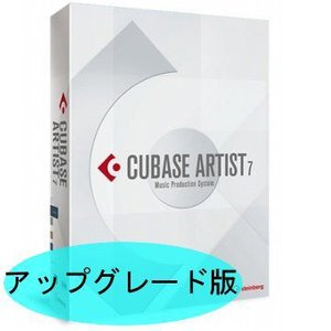 Steinberg Cubase Artist 7 Upgrade キューベース アーティスト|直輸入品|audio-mania
