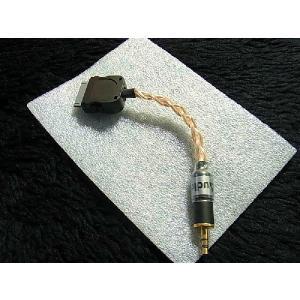 ヘッドホンアンプ Audio Minor 純銅線 iPod/iPhone/iPad用 ドックケーブル Dock to|audio-mania