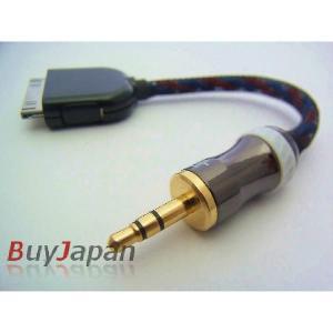 FL Audio iPod/iPhone/iPad アップグレード・ドック・ケーブル|国内正規品|速達メール便送料無料|新品|audio-mania