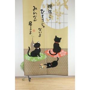 インテリアグッズ 暖簾 和風 ほっこり 黒猫 猫 ねこ cat 文字入り 黒猫柄 新品 narumikk レビューで送料無料 audio-mania
